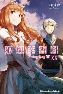 狼與辛香料 (20)(小說)