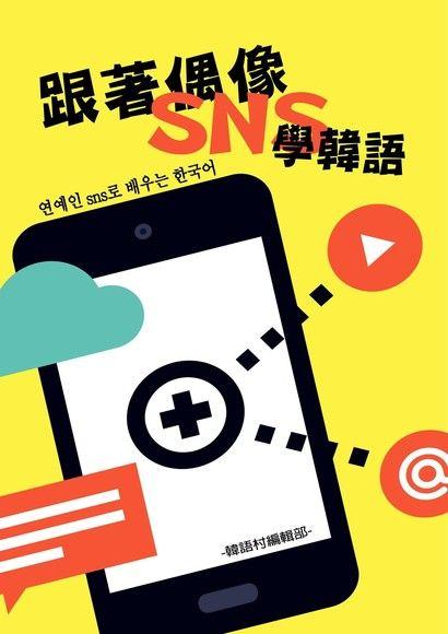 跟著偶像SNS學韓語