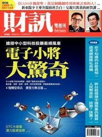 財訊雙週刊 446期 2014/03/13