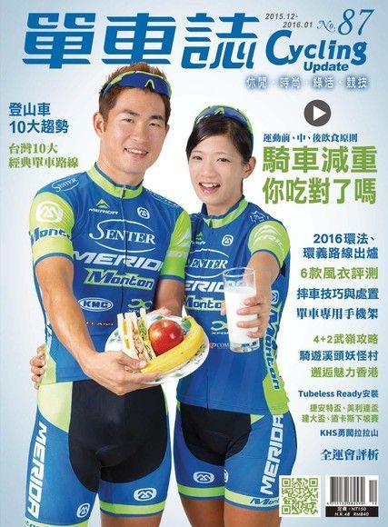Cycling Update單車誌雙月刊 11月號/2015 第87期