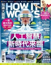 HOW IT WORKS知識大圖解國際中文版 11月號/2017 第38期