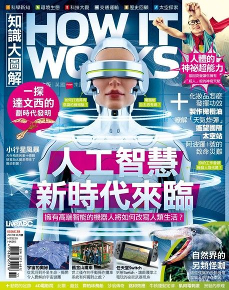 HOW IT WORKS知識大圖解國際中文版 11月號2017 第38期