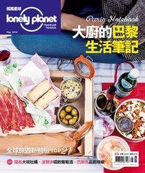 Lonely Planet 孤獨星球 05月號/2016 第55期