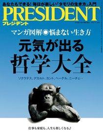 PRESIDENT 2017年9.18號 【日文版】