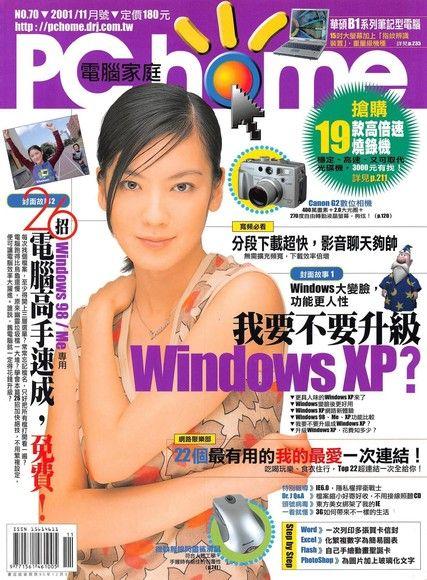 PC home 電腦家庭 11月號/2001 第070期