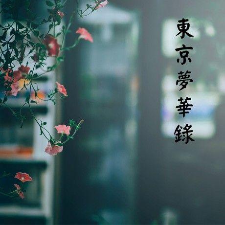 東京夢華錄