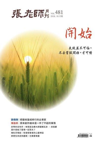 張老師月刊2018年01月/481期