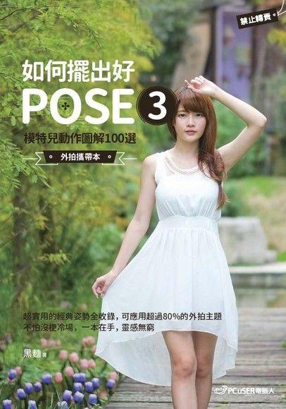 如何擺出好POSE 3【小別冊版】