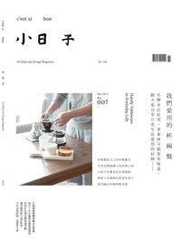 小日子享生活誌 11月號/2012 第7期