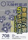 大師輕鬆讀 2019/02/20 NO.708 華爾街之狼5步成交法