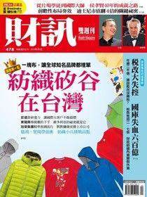 財訊雙週刊 第478期 2015/06/04