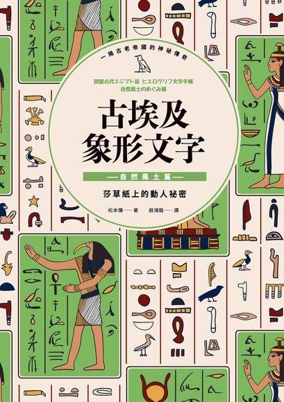 古埃及象形文字:自然風土篇