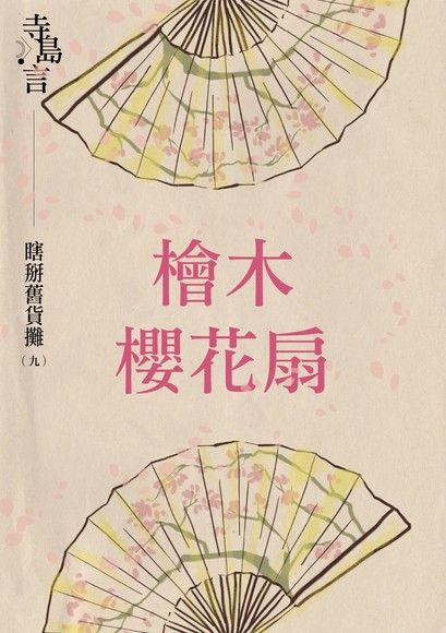 瞎掰舊貨攤(九):檜木櫻花扇
