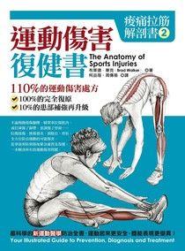 痠痛拉筋解剖書2:運動傷害復健書
