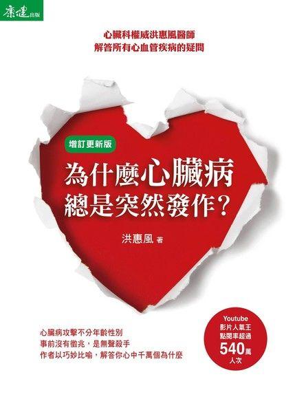為什麼心臟病總是突然發作?【增訂更新版】