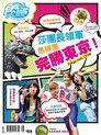 食尚玩家雙周刊 第322期 2015/07/10