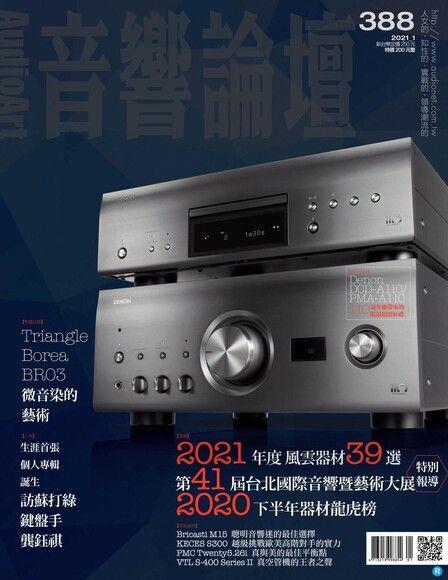 Audio Art 音響論壇 01月號/2021 第388期