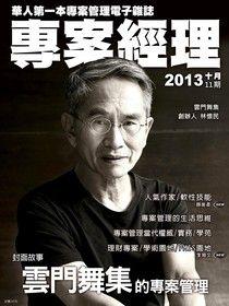 專案經理雜誌 繁體版 10月號/2013 第11期