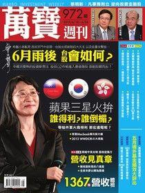 萬寶週刊 第972期