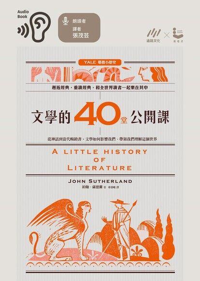 文學的40堂公開課(有聲書)