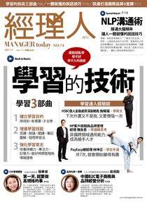 經理人月刊1月號/2011 第74期