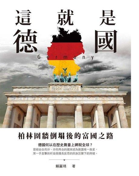 這就是德國:柏林圍牆倒塌後的富國之路