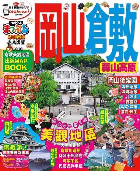 岡山‧倉敷 蒜山高原:MM哈日情報誌系列9
