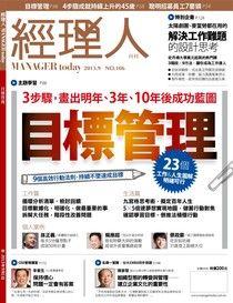 經理人月刊 09月號/2013 第106期
