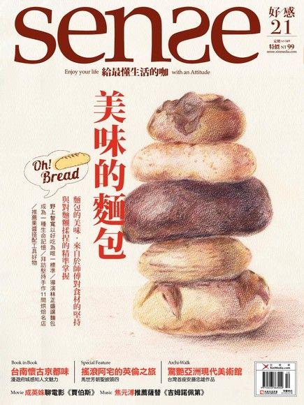 Sense好感 10月號/2013 第21期