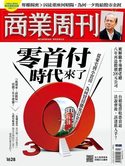 商業周刊 第1628期 2019/01/23