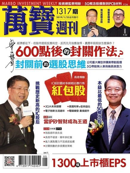 萬寶週刊 第1317期 2019/01/25