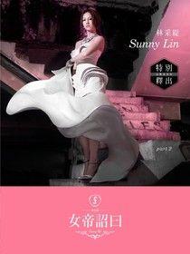 林采緹《女帝詔曰》【晶艷蜜會版】Part.2