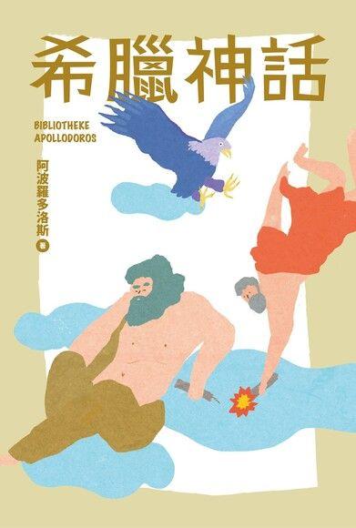 我的第一套世界文學1:希臘神話