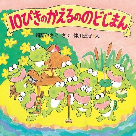 10隻青蛙開金嗓