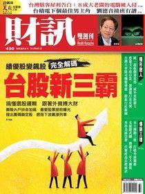 財訊雙週刊 430期 2013/08/01