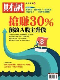 財訊雙週刊 趨勢贏家38:搶賺30%預約A股主升段