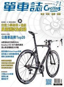 Cycling Update單車誌雙月刊 03月號/2013 第71期