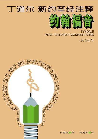 (简)丁道尔新约圣经注释——约翰福音(数位典藏版)