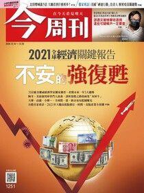 今周刊 第1251期 2020/12/14
