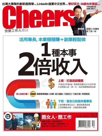 Cheers快樂工作人 04月號/2014 第163期