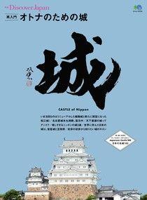 別冊Discover Japan再次認識日本城(大人向)【日文版】