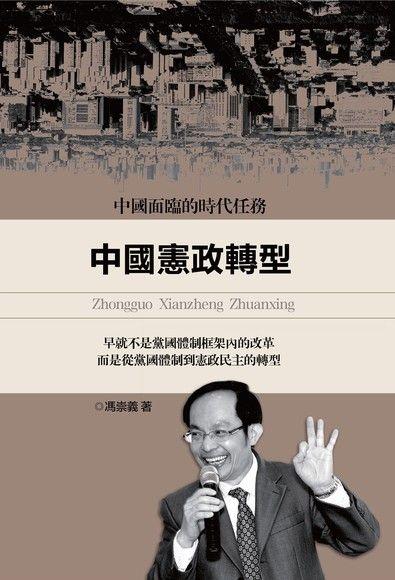 中國憲政轉型