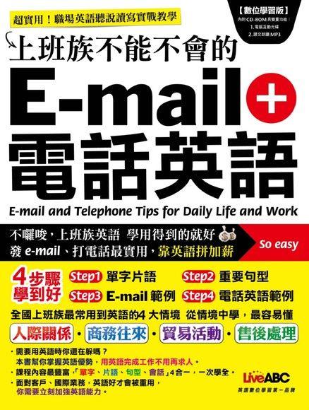 上班族不能不會的e-mail + 電話英語