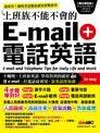 上班族不能不會的e-mail+電話英語