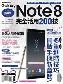 Samsung Galaxy Note8完全活用200技