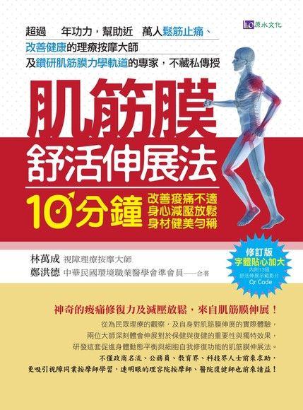 肌筋膜舒活伸展法〔修訂版〕