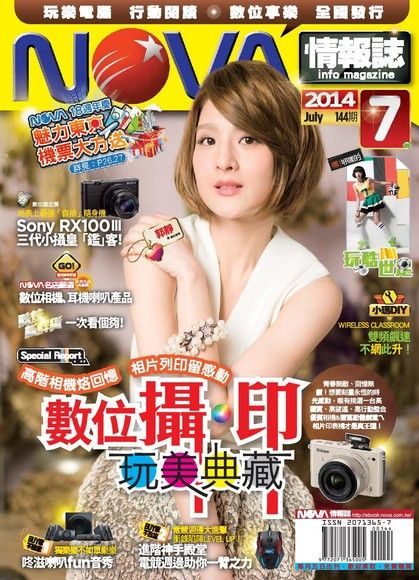 NOVA情報誌 07月號/2014 第144期