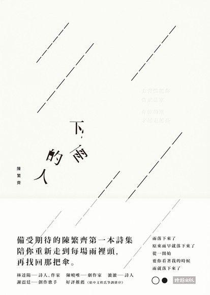 下雨的人(隨書附贈下雨的人空白手抄本)