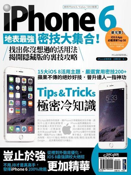 iPhone 6地表最強密技大集合!找出你沒想過的活用法,揭開隱藏版的裏技攻略
