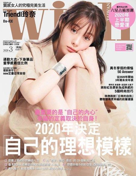 with與妳國際中文版 03月號/2020 第191期